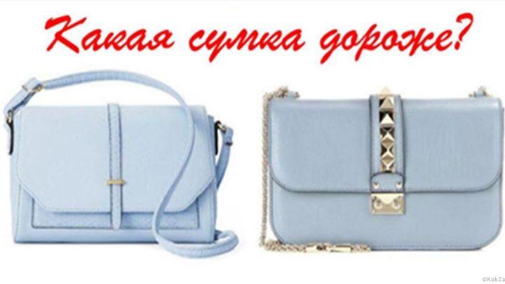 Сможете ли вы отличить дешевую сумку от дорогой?