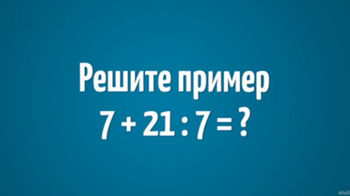 Тест: насколько вы дружите с элементарной математикой