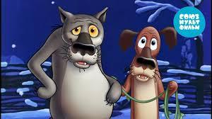 Одни из любимых советских мультфильмов – «Жил был пес»