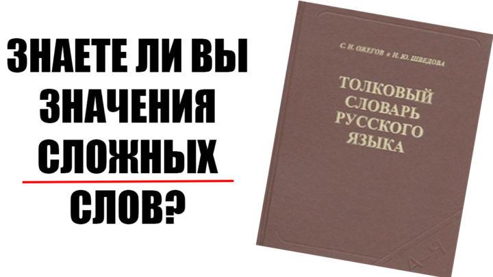 Тест: Знаете ли Вы самые сложные слова в русском языке